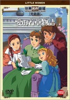 Tales of Little Women, Tales of Little Women,  Sekai Meisaku Gekijou,  愛の若草物語