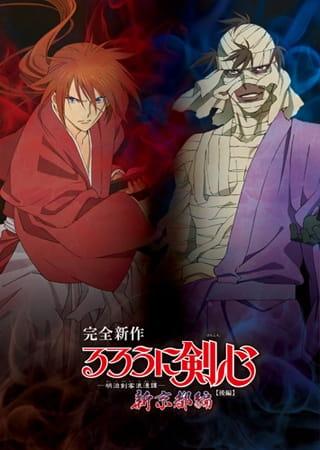 Rurouni Kenshin: New Kyoto Arc, Rurouni Kenshin: New Kyoto Arc,  Rurouni Kenshin: Shin Kyoto Hen,  るろうに剣心-明治剣客浪漫譚- 新京都編