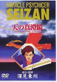 Miracle Psychicer Seizan