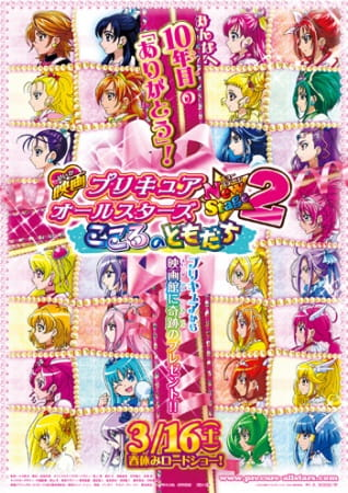 Eiga Precure All Stars New Stage 2: Kokoro no Tomodachi