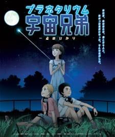 Uchuu Kyoudai: Itten no Hikari, Space Brothers, Planetarium Uchuu Kyoudai,  プラネタリウム 宇宙兄弟 ~一点のひかり~