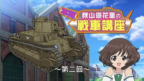 Girls & Panzer: Fushou Akiyama Yukari no Sensha Kouza, Girls und Panzer: Akiyama Yukari's Tank Course Girls und Panzer: Akiyama Yukari's Tank Corner,  ガールズ&パンツァー 不肖・秋山優花里の戦車講座
