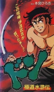 Don: Gokudou Suikoden