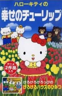 Hello Kitty no Shiawase no Tulip
