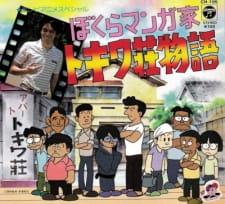 Bokura Mangaka: Tokiwasou Monogatari