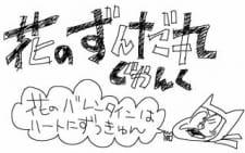 Hana no Zundamaru: Junk