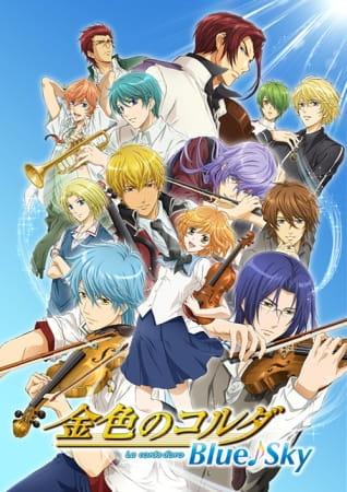 La corda d'oro: Blue♪Sky (2014) poster