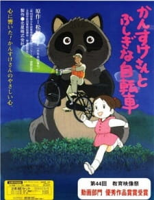 Kansuke-san to Fushigi na Jitensha