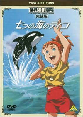 Nanatsu no Umi no Tico Specials, Sekai Meisaku Gekijou Kanketsu Ban: Nanatsu no Umi no Tico, World Masterpiece Theater Complete Edition: Tico & Friends,  世界名作劇場・完結版 七つの海のティコ