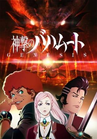 Rage of Bahamut: Genesis, Shingeki no Bahamut: Genesis
