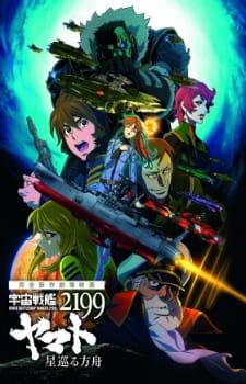 Uchuu Senkan Yamato 2199: Hoshi-Meguru Hakobune