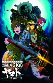 Uchuu Senkan Yamato 2199: Hoshimeguru Hakobune, Uchuu Senkan Yamato 2199: Hoshi-Meguru Hakobune, Space Battleship Yamato 2199: Odyssey of the Celestial Ark,  宇宙戦艦ヤマト2199 星巡る方舟