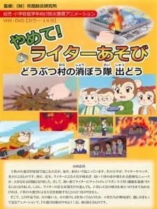 Yamete! Writer Asobi: Doubutsu Mura no Shouboutai Shutsu Dou