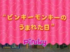 Pinky Monkey no Umareta Hi