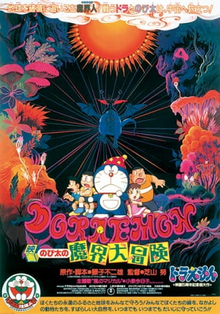 Doraemon the Movie: Nobita's Great Adventure into the Underworld, Doraemon the Movie: Nobita's Great Adventure into the Underworld,  Doraemon: Nobita's Great Adventure in the World of Magic,  映画 ドラえもん のび太の魔界大冒険