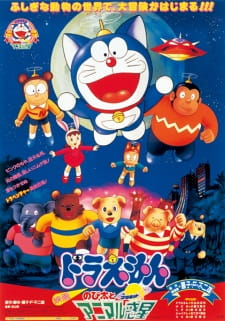 Doraemon Movie 11: Nobita to Animal Planet