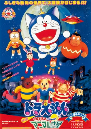 Doraemon the Movie: Nobita and the Animal Planet, Doraemon the Movie: Nobita and the Animal Planet,  Doraemon: Nobita's Animal Planet,  映画 ドラえもん のび太とアニマル惑星[プラネット]