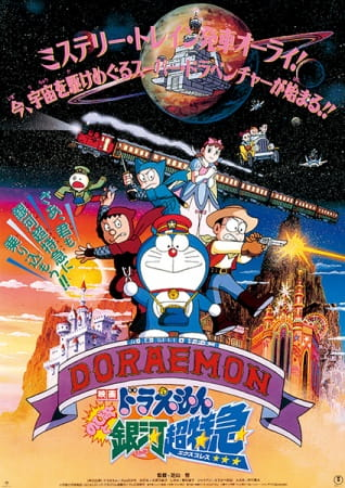 Doraemon the Movie: Nobita and the Galaxy Super-express, Doraemon the Movie: Nobita and the Galaxy Super-express,  Doraemon: Nobita to Ginga Choutokkyuu, Doraemon: Nobita's Galactic Express,  映画 ドラえもん のび太と銀河超特急[エクスプレス]