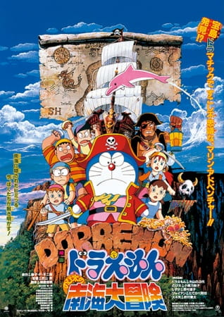 Doraemon the Movie: Nobita's Great Adventure in the South Seas, Doraemon the Movie: Nobita's Great Adventure in the South Seas,  Doraemon: Nobita's South Sea Adventure,  映画 ドラえもん のび太の南海大冒険