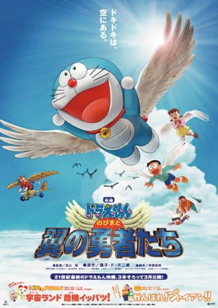 Doraemon the Movie: Nobita and the Winged Braves, Doraemon the Movie: Nobita and the Winged Braves,  Doraemon: Nobita's Winged Heroes,  映画 ドラえもん のび太と翼の勇者たち