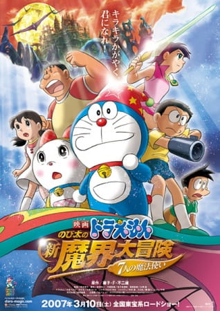 Doraemon the Movie: Nobita's New Great Adventure into the Underworld, Doraemon the Movie: Nobita's New Great Adventure into the Underworld,  Nobita's New Adventure into the Magic Planet, Doraemon: Nobita's New Great Adventure into the Underworld - The Seven Magic Users,  映画 ドラえもん のび太の新魔界大冒険~7人の魔法使い~