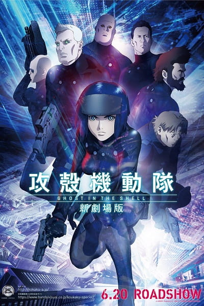 Ghost in the Shell: The New Movie, Ghost in the Shell: The New Movie,  Ghost in the Shell (2015),  攻殻機動隊 新劇場版