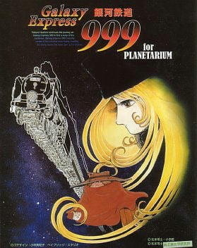 Ginga Tetsudou 999 for Planetarium, Galaxy Express 999 for Planetarium,  銀河鉄道999 for PLANETARIUM