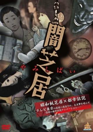 Yami Shibai (1a temporada)
