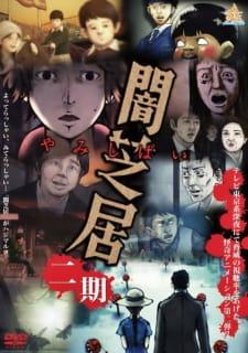 Yami Shibai 2 Subtitle Indonesia