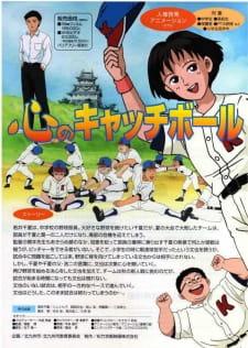 Kokoro no Catchball
