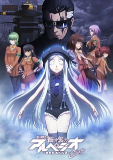 Aoki Hagane no Arpeggio: Ars Nova Cadenza The Move 2