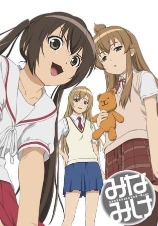 Minami-ke, Minamike, The Minami Family,  みなみけ