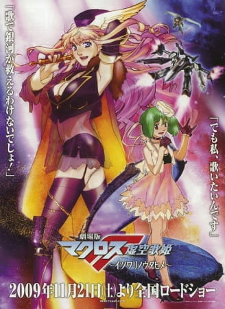 Macross Frontier: The False Songstress, Macross Frontier: The False Songstress,  Macross Frontier the Movie, Gekijouban Macross F: Itsuwari no Utahime,  劇場版 マクロスF 虚空歌姫 ~イツワリノウタヒメ~