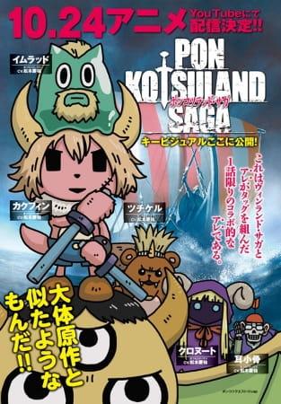 Ponkotsuland Saga, Pon Kotsuland Saga, Ponkotsu Quest x Vinland Saga Special,  ポンコツランド・サガ