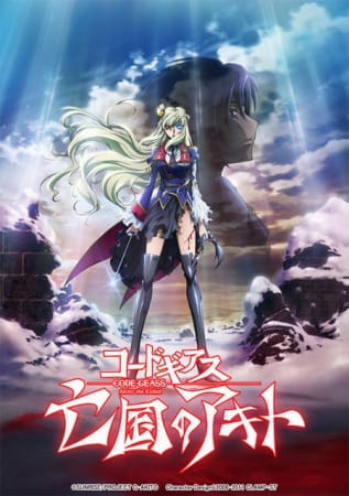 Code Geass: Akito the Exiled - To Beloved Ones, Code Geass: Akito the Exiled - To Beloved Ones,  コードギアス 亡国のアキト 最終章 「愛シキモノタチへ」