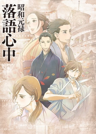 Showa Genroku Rakugo Shinju, Showa Genroku Rakugo Shinju,  Showa and Genroku Era Lover's Suicide Through Rakugo,  昭和元禄落語心中
