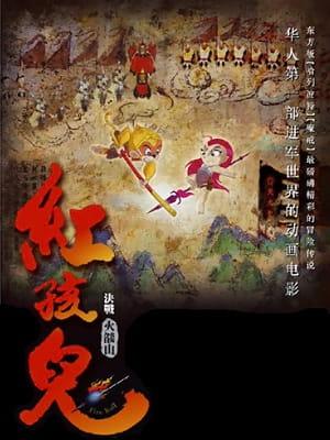 Hong Hai`er: Juezhan Huoyanshan