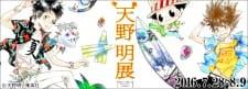 Katekyo Hitman Reborn! x ēlDLIVE Special