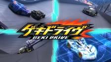 Geki Drive