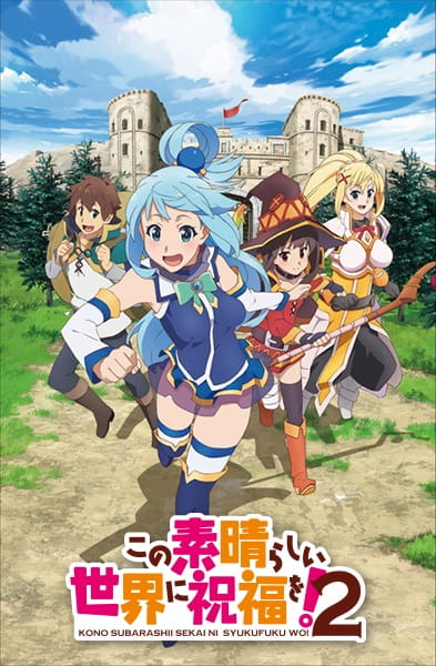 KonoSuba: God's Blessing on This Wonderful World! 2, KonoSuba: God's Blessing on This Wonderful World! 2,  Give Blessings to This Wonderful World! 2,  この素晴らしい世界に祝福を! 2