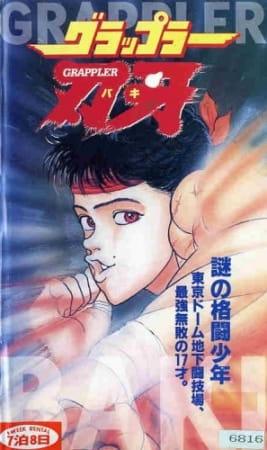 Grappler Baki, Grappler Baki: The Ultimate Fighter,  グラップラー刃牙