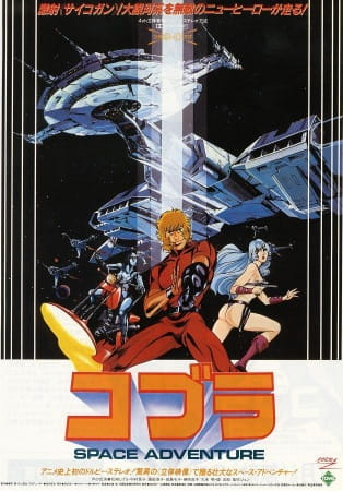 Space Adventure Cobra: The Movie, Space Adventure Cobra: The Movie,  Cobra Gekijouban, Cobra Space Adventure,  SPACE ADVENTURE コブラ