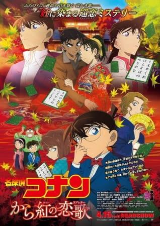 Detective Conan Movie 21: The Crimson Love Letter poster