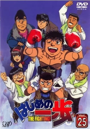 Fighting Spirit Special, Fighting Spirit Special,  Hajime no Ippo Episode 76, The First Step Special, Hajime no Ippo: The Fighting Special, Hajime no Ippo Special,  はじめの一歩 THE FIGHTING! ボクサーの拳
