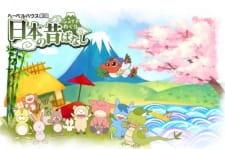 Furusato Meguri: Nippon no Mukashibanashi