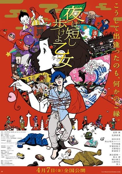 Cover Yoru wa Mijikashi Aruke yo Otome