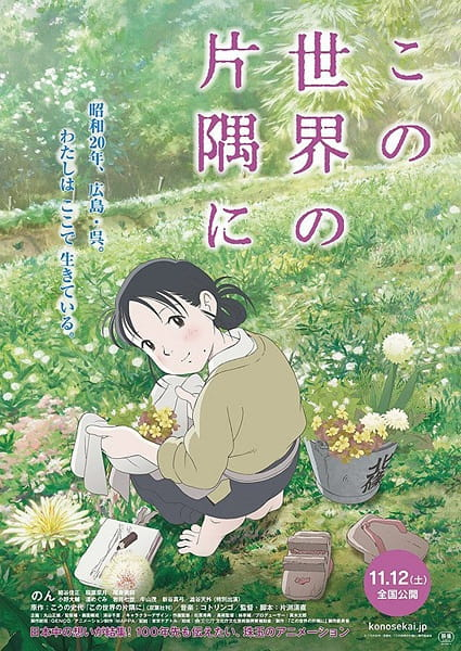 In This Corner of the World, In This Corner of the World,  To All the Corners of the World,  この世界の片隅に