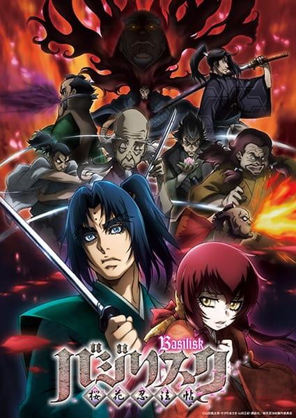 Basilisk: The Ouka Ninja Scrolls, Basilisk: The Ouka Ninja Scrolls,  バジリスク ~桜花忍法帖~