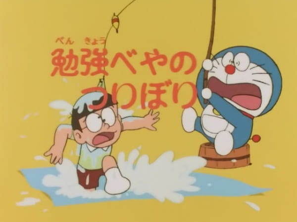 Doraemon: Benkyou Heya no Tsuribori, The Fishing Pond in My Room, Doraemon (1979) Pilot,  ドラえもん 勉強部屋のつりぼり