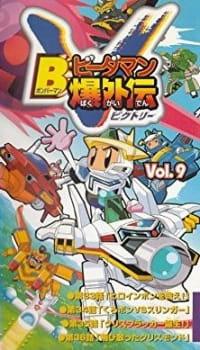Bomberman B-Daman Bakugaiden Victory